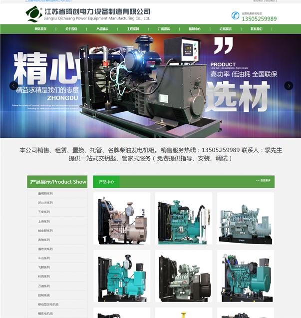 江苏省琦创电力设备制造有限公司官网
