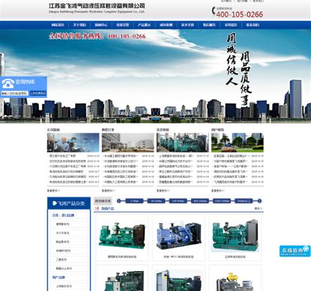 江苏金飞鸿气动液压成套设备有限公司 官网
