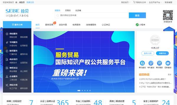 杭州-阿里集团旗下知识产权