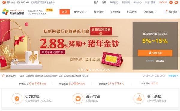 广州-知商金融P2P