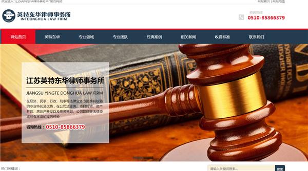 江苏英特东华律师事务所